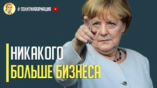 Срочно! Германия больше не считает Россию своим бизнес-партнером