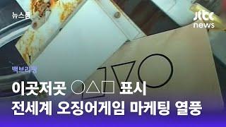 [백브리핑] 이곳저곳 ○△□ 표시, 전세계 오징어게임 마케팅 열풍 / JTBC 뉴스룸