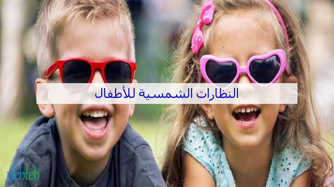 335859740 النظارات الشمسية للأطفال - YouTube