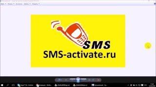 как зарегистрироваться на сервисе sms-aktivate