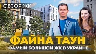 ЖК«ФАЙНА ТАУН» обзор Самый большой ЖК в Украине Так ли он хорош как все говорят