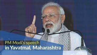 PM Modi's speech in Yavatmal, Maharashtra | PMO