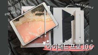 🍎 아이패드 프로 10.5인치! 언박싱 😊 (ipad pro 10.5 unboxing)ㅣ유지yuji