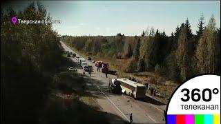 День траура по погибшим в аварии на трассе Тверь-Ржев объявлен сегодня и 7 октября