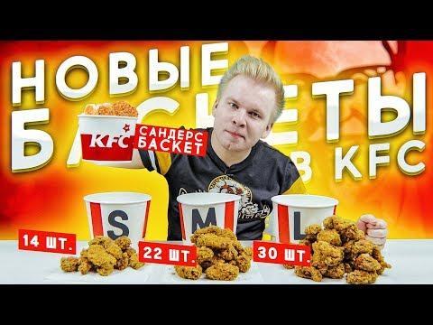 Новый Сандерс Баскет в КФС & Баскеты S, M, L / Проверка рекламы, врёт ли нам KFC?