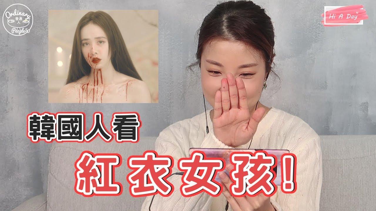 韓國人被〈紅衣女孩〉嚇到?? 蔡依林新曲MV - YouTube