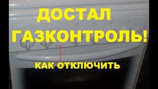 видео Замена стекла духовки