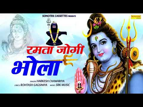 रमता जोगी भोला   Harkesh Chawariya   Bhole Baba