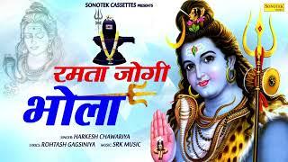 रमता जोगी भोला | Harkesh Chawariya | Bhole Baba song | Bhole Baba DJ Song