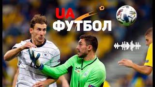 Германия Украина АУДИО онлайн трансляция матча Лиги наций