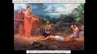 අසිරිමත් බෝසත් චරිතාපදානය - Ven Koralayagama Saranathissa Thero