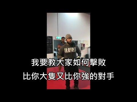 拳擊手示範如何以小搏大,演練時有模有樣但實戰時秒破功 (中文字幕)