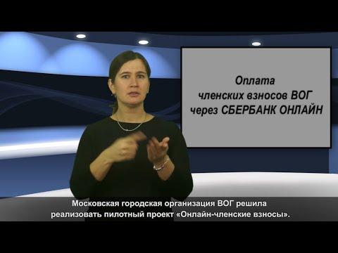 """К СВЕДЕНИЮ: """"Оплата членских взносов ВОГ через """"Сбербанк Онлайн""""""""."""