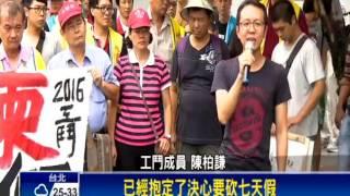 7天假爭議 質疑政府護資方 勞團抗議