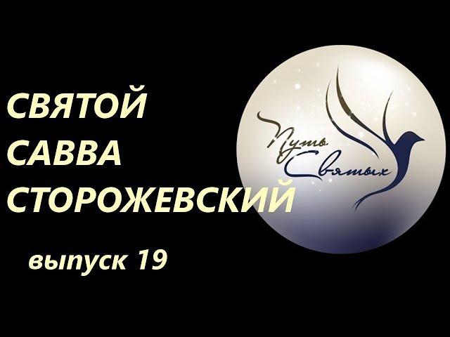 Путь Святых. Выпуск 19. Святой Савва Сторожевский.