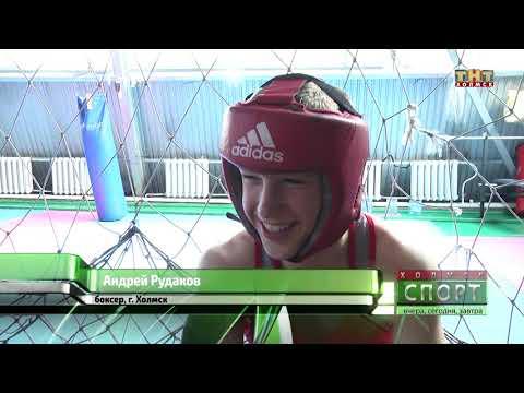 Новости спорта: турнир по боксу
