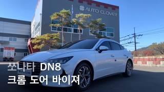 [B390] 쏘나타 DN8 을 더욱 스포티하게- 차량악…