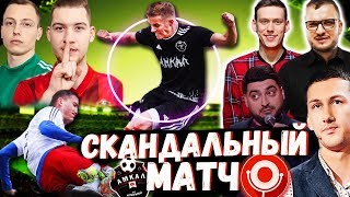 Скандальный Матч | Амкал -Камеди | 3 сезон