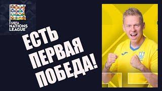 Украина Швеи цария 2 1 и другие матчи Лиги нации
