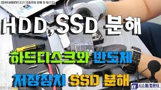 HDD(SSD)디스크 종류 및 분해 테스트