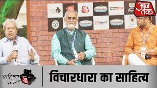साहित्य कब से हुई विचारधाराओं की, सुनिए खास चर्चा #SahityaAajTak