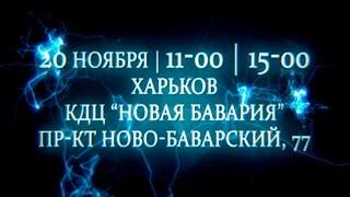 Служение Исцеления и Чудес в г.ХАРЬКОВ(20 Ноября в 11-00 и в 15-00 в г. Харьков пройдет служение Исцеления и Чудес по адресу КДЦ