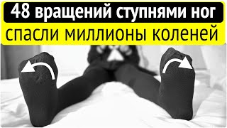 Болят колени? Чудесное упражнение для коленных суставов!