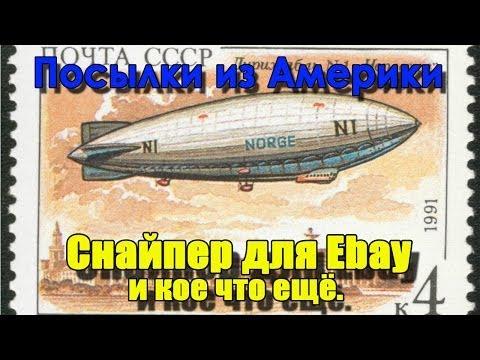 Посылки из Америки - Снайпер для Ebay и кое что ещё.