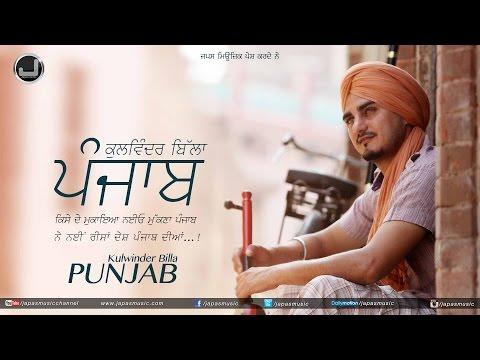 Punjab | Kulwinder Billa | Full Audio Song | Japas Music