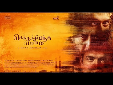 Sekka Sevantha Vaanam Tamil Movie | Sekka Sevantha Vaanam First Look | Simbu Update | STR Update