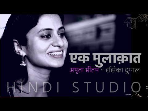हिन्दी कविता : Ek Mulaqat : Amrita Pritam : Rasika Duggal in Hindi Studio with Manish Gupta