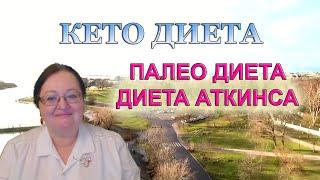 Кето диета и ее отличие от диеты Аткинса и Палео диеты. Хельсинки 4 января с высоты птичьего полета