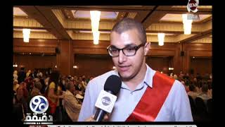 90دقيقة | تكريم 110 من اوائل الثانوية العامة بمدينة نصر