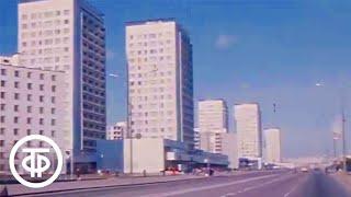 Зеленоград в 1975 году. Архитектурные ансамбли Зеленограда. Время. Эфир 27 октября 1975