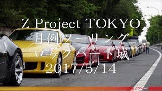 Z Project Tokyo '17/5 ロックハート城