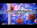 14 common autoimmune diseases