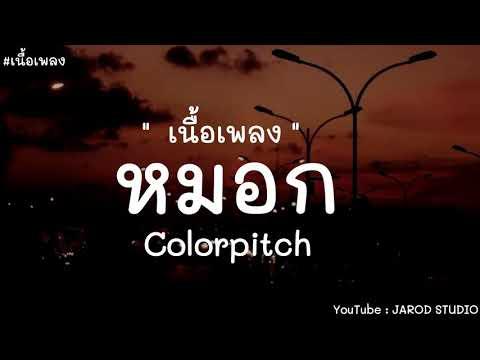 หมอก - Colorpitch [ เนื้อเพลง ]