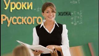 Уроки русского | CS:GO Монтаж