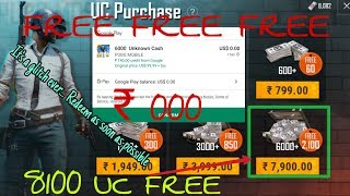 8100 UC FOR FREE | SPECIAL TRICKS 110% WORK | redeem before its gone