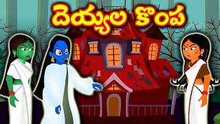 దెయ్యాల కొంప దెయ్యం -Telugu moral stories   Telugu kathalu  Bedtime Stories   Chandamama Kathalu