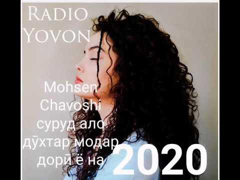 Mohsen Chavoshi ало дӯхтар ту модар дорӣ ё на 2020