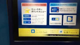 【券売機シリーズ】名鉄のμstarステーションでmanacaにポイントをチャージしてみた