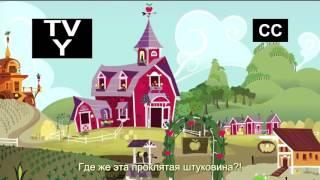 мой маленький пони 5 сезон 17 эпизод с русскими субтитрами