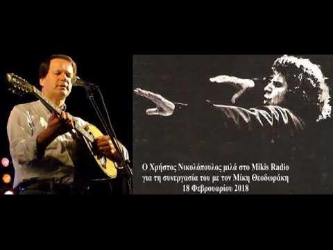 Ο Χρήστος Νικολόπουλος για τον Μίκη Θεοδωράκη και το Mikis Radio (18/2/18)