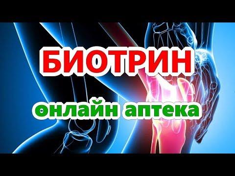 Лекарство Биотрин