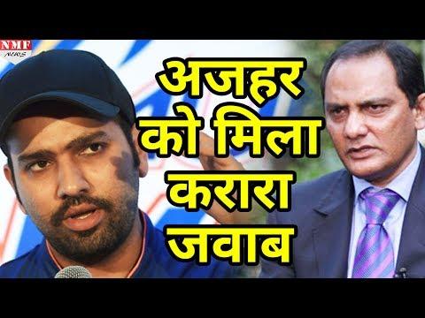 Rohit Sharma ने दिया Azharuddin को करारा जवाब
