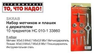 Набор метчиков и плашек с держателем SKRAB - купить метчики и плашки(Строймаркет