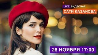 LIVE Видеочат со звездой на МУЗ-ТВ: Сати Казанова