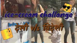 #indian #fun #funny #funnyvideos indian v/s foreign kids on icecream stall