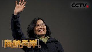 《海峡两岸》 20190510| CCTV中文国际